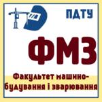 Факультет Машинобудування та зварювання (ФМЗ)
