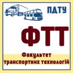 Факультет Транспортних технологій (ФТТ)