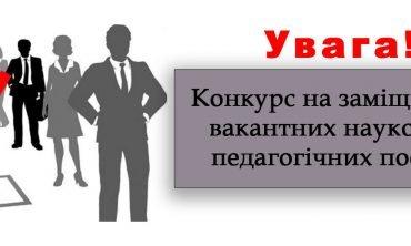 Внимание! Конкурс на замещение вакантных научно-педагогических должностей