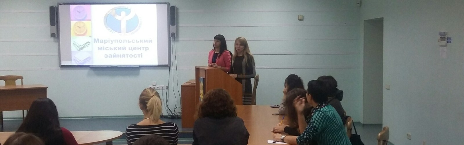 Лекція провідного фахівця Маріупольського міського центру зайнятості для студентів спеціальності «Соціальна робота»