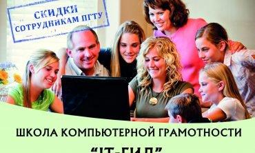 Грандиозное открытие самых доступных IT-курсов в Мариуполе!