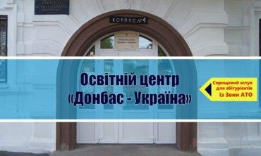 """Освітній центр """"Донбас – Україна"""""""