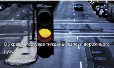 З 21 по 27 травня в Україні триває тиждень безпеки дорожнього руху 2018