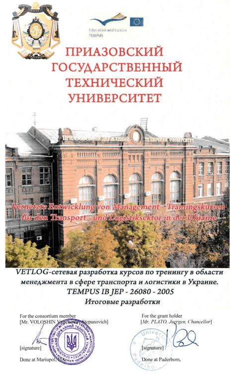 Кафедра технології міжнародних перевезень і логістики - 9883