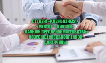 Менторські програми з підприємництва