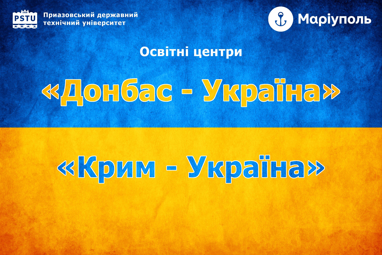 Донбас-Україна