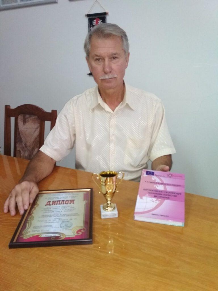 Твори вчених ПДТУ отримали найвищі та почесні нагороди на конкурсы «Краща книга року – 2018» - 13442