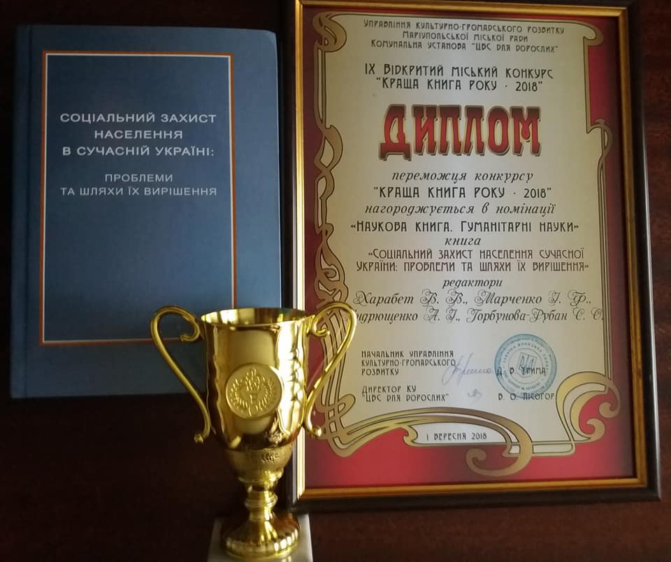 Твори вчених ПДТУ отримали найвищі та почесні нагороди на конкурсы «Краща книга року – 2018» - 13447