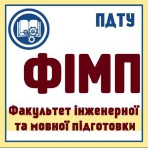Лого Факультету інженерної та мовної підготовки