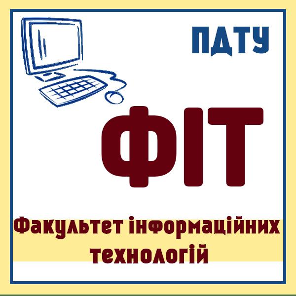 Лого Факультету інформаційних технологій