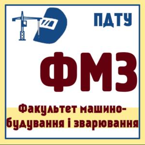 Лого Факультету машинобудування і зварювання