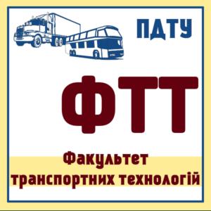 Лого Факультету транспортних технологій