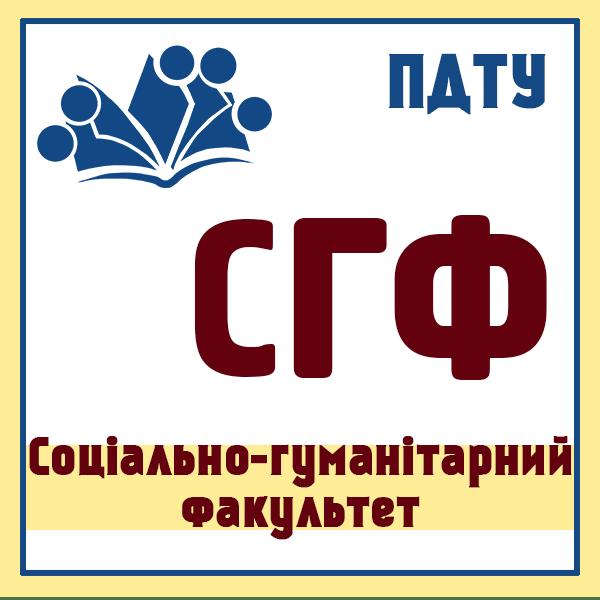 СГф (ua) - Соціально-гуманитарний факультет
