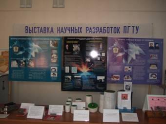 Виставка наукових розробок ПДТУ