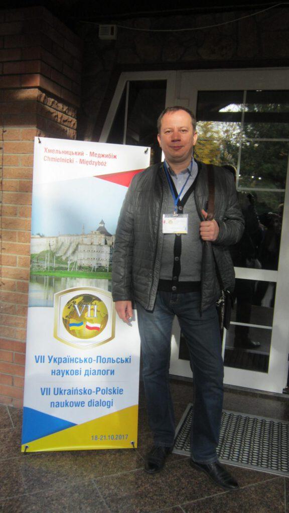 Международные конференции, 2017