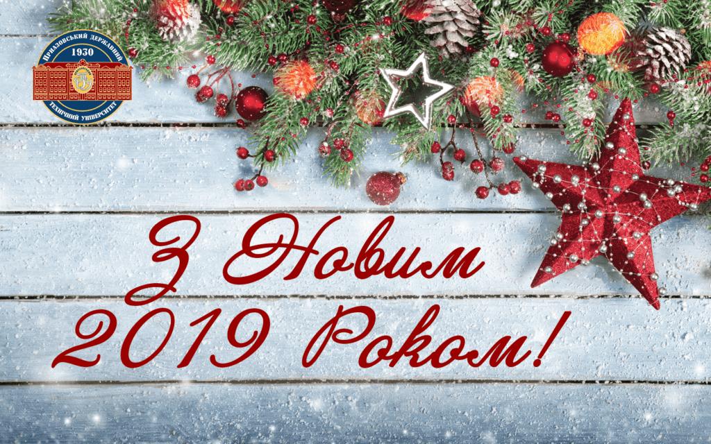 С Новым Годом и Рождеством Христовым! - 15924