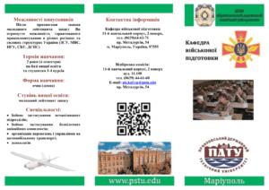 Кафедра военной подготовки - 23997