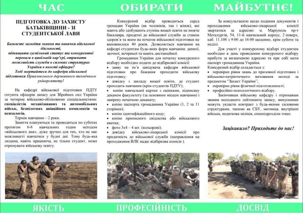 Кафедра військової підготовки - 23998